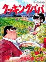 クッキングパパ(17)【電子書籍...