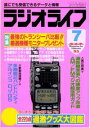 ラジオライフ 1995年7月号【...