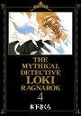 魔探偵ロキ RAGNAROK / 4【電子書籍】[ 木下さくら ] - 楽天Kobo電子書籍ストア