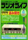 ラジオライフ 1990年6月号【...