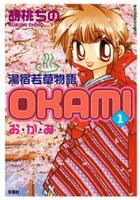 OKAMIの画像