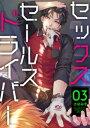 セックスセールスドライバー 3【...