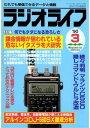 ラジオライフ 1990年3月号【...