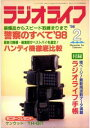 ラジオライフ 1998年2月号【...