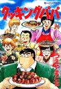 クッキングパパ(24)【電子書籍...