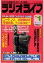 ラジオライフ 1991年1月号【...