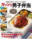 ガッツリ男子弁当【電子書籍】