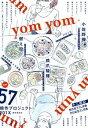 yom yom vol.57(2019年8月号)[雑誌]【電子書籍】[ 新井見枝香 ]