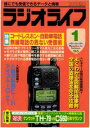 ラジオライフ 1995年1月号【...