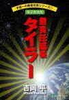 宇宙一の無責任男シリーズ1 無責任艦長タイラー【電子新装版】【電子書籍】[ 吉岡 平 ]