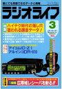 ラジオライフ 1995年3月号【...