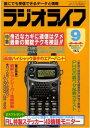 ラジオライフ 1995年9月号【...