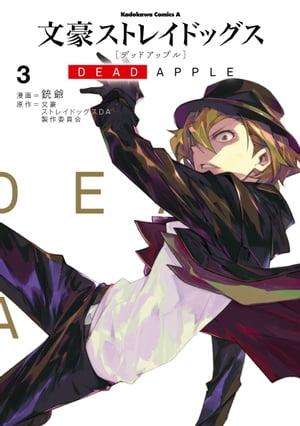 コミック, 青年  DEAD APPLE(3)