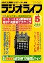 ラジオライフ 1992年5月号【...