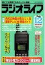ラジオライフ 1994年12月号...