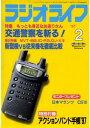 ラジオライフ 1997年2月号【...