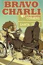 Bravo Charli【電子書...