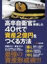 高卒自衛官が実現した 40代で資産2億円をつくる方法【電子書