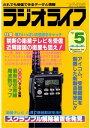 ラジオライフ 1991年5月号【...