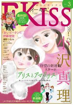 EKiss2018年3月号[2018年1月25日発売]【電子書籍】[ Kiss編集部 ]