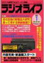 ラジオライフ 1990年1月号【...