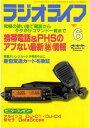 ラジオライフ 1997年6月号【...