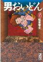 男おいどん(6)【電子書籍】[ 松本零士 ]