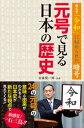 新元号「令和」に秘められた暗号 元号で見る日本の歴史【電子書