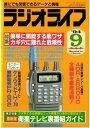 ラジオライフ 1994年9月号【...