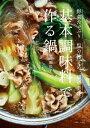 基本調味料で作る鍋【電子書籍】[...