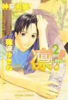 凛-RIN-!(2)
