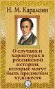 楽天Kobo電子書籍ストアで買える「О случаях и характерах в российской истории, которые могут быть предметом художеств【電子書籍】[ Н. М. Карамзин ]」の画像です。価格は116円になります。