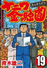 ナニワ金融道 19【電子書籍】[ 青木雄二 ]
