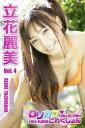 【ロリカワこれくしょん】立花麗美 vol.4 ピュアでかわいい天使【電子書籍】[ 立花麗美 ]