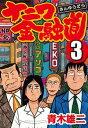 ナニワ金融道 3【電子書籍】[ 青木雄二 ]