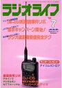 ラジオライフ 1998年7月号【...