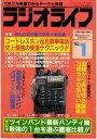 ラジオライフ 1993年1月号【...