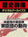 楽天Kobo電子書籍ストアで買える「<織田信長と戦国時代>本能寺の変前夜 家臣団の動向【電子書籍】[ 宮本義己 ]」の画像です。価格は105円になります。