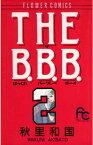 THE B.B.B.(2)【電子書籍】[ 秋里和国 ]