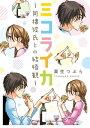楽天Kobo電子書籍ストアで買える「ミコライカ〜同棲彼氏との結婚観〜ミコライカ〜同棲彼氏との結婚観〜【電子書籍】[ 栗生つぶら ]」の画像です。価格は275円になります。