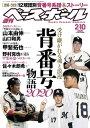 週刊ベースボール 2020年 2/10号【電子書籍】[ 週刊ベースボール編集部 ]