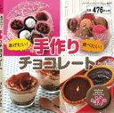 あげたい!食べたい!手作りチョコレート【電子書籍】[ ブティック社編集部 ]