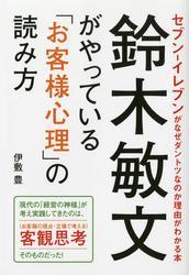 鈴木敏文がやっている「お客様心理」の読み方———セブンイレブンがなぜダントツなのか理由がわかる本