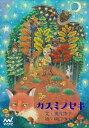 カスミノセキ【電子書籍】[ (文...