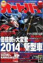 オートバイ 2013年8月号20...