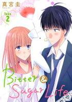 Bitter&Sugar Life[1話売り]【期間限定無料版】  story02