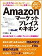誰でも稼げる副業生活! Amazonマーケットプレイスのキホン FBA編【電子書籍】[ IT研究会 ]
