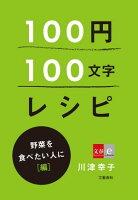 100円100文字レシピ 野菜を食べたい人に 編