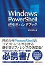 Windows PowerShell逆引きハンドブック【電子...