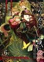 うみねこのなく頃に散 Episode8:Twilight of the golden witch 6巻【電子書籍】[ 竜騎士07 ]